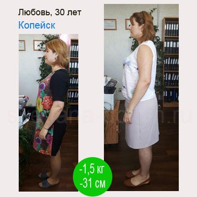 Результат Гербал за 3 недели Любовь Давыдовой