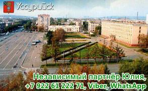 Гербал Уссурийск
