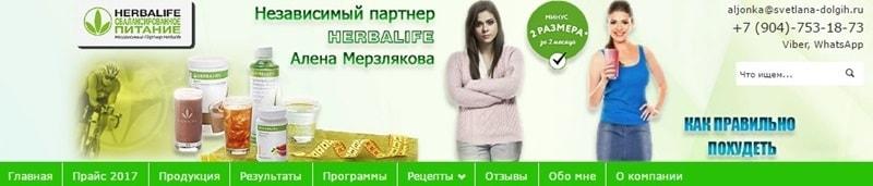 Сайт Гербал Алены Мерзляковой