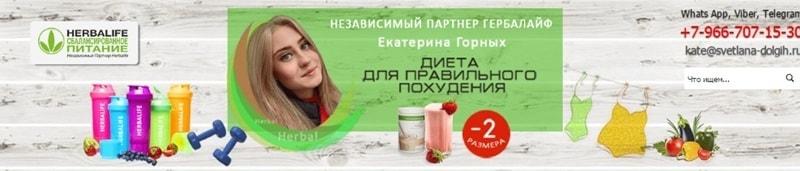 Сайт Гербал Екатерины Горных