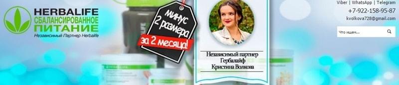 Сайт Гербал Кристины Волковой