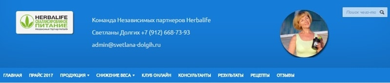 Сайт Гербал Светланы Долгих