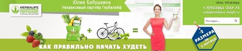 Сайт Гербал Юлии Бабушкиной