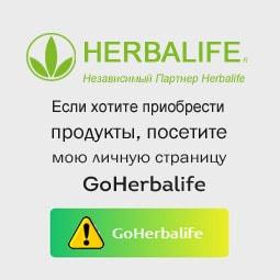 Если хотите приобрести продукты Гербалайф, посетите мою страницу GoHerbalife.