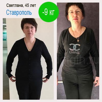 Результат Гербал минус 9 кг Светланы Бабич