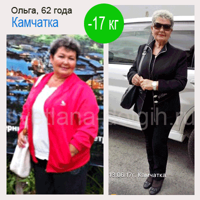 Гербал отзывы свежие 2018, похудеть на 17 кг