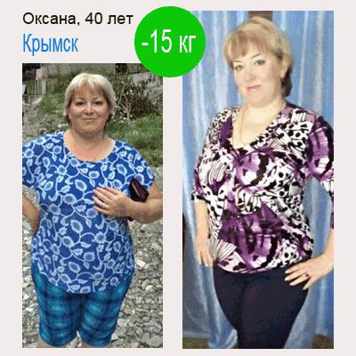 Гербал отзывы свежие 2018, похудеть на 15 кг