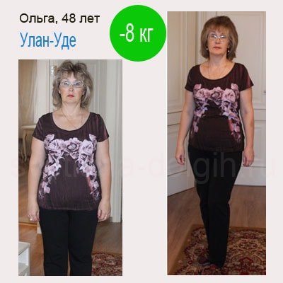 Гербал отзывы свежие 2018, похудеть на 8 кг